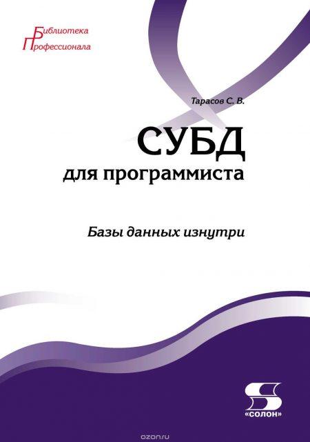 Продается книга: СУБД для программиста Тарасов Доставка по всей Украине Новой Почтой по всей Украине (Киев
