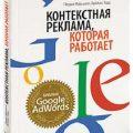 Продается книга: Контекстная реклама