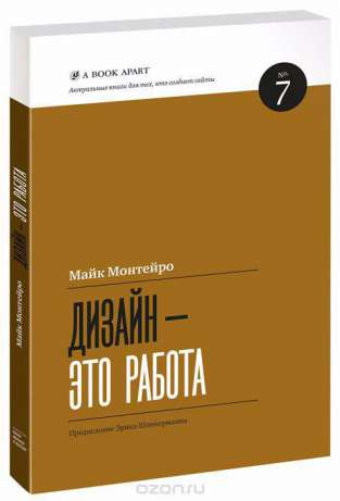 Продается книга: Дизайн – это работа Майк МонтейроДоставка по всей Украине Новой Почтой по всей Украине (Киев