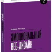 Продается книга: Эмоциональный веб-дизайн Аарон УолтерДоставка по всей Украине Новой Почтой по всей Украине (Киев