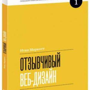 Продается книга: Отзывчивый веб-дизайн Итан МаркоттДоставка по всей Украине Новой Почтой по всей Украине (Киев