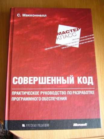 Продается книга: Совершенный код Стив МакконнеллДоставка по всей Украине Новой Почтой по всей Украине (Киев