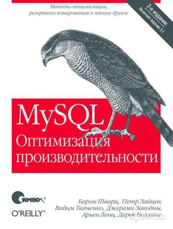 Продается книга: MySQL Оптимизация производительности