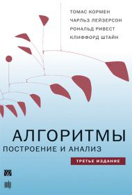 Продается книга: Алгоритмы. Построение и анализ Томас Кормен