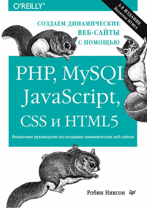 Продается книга: Создаем динамические веб-сайты с помощью PHP