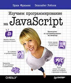 Продается книга: Изучаем программирование на JavaScript Эрик Фримен
