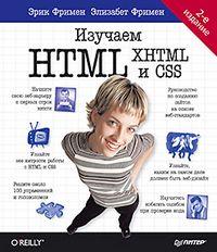 Изучаем HTML, XHTML и CSS 2-е изд