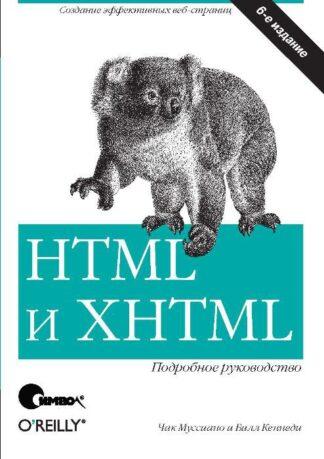 Продается книга: HTML и XHTML. Подробное руководство Чак Муссиано