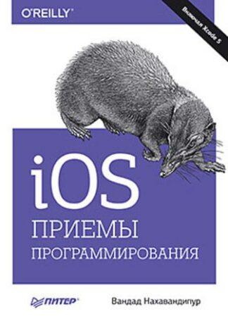 Продается книга: IOS. Приемы программирования Вандад НахавандипурДоставка по всей Украине Новой Почтой по всей Украине (Киев
