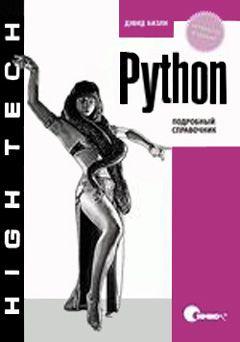 Продается книга: Python. Подробный справочник  Дэвид БизлиДоставка по всей Украине Новой Почтой по всей Украине (Киев