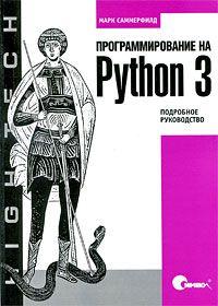 Продается книга: Программирование на Python 3. Подробное руководство Марк СаммерфилдДоставка по всей Украине Новой Почтой по всей Украине (Киев