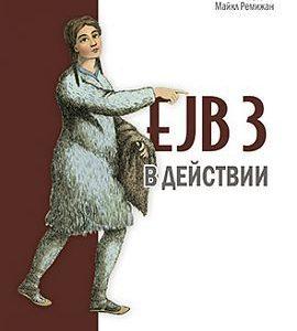 Продается книга: EJB 3 в действии Дебу Панда