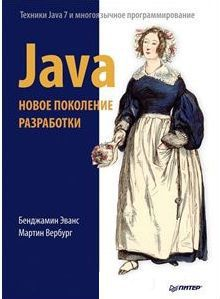 Продается книга: Java новое поколение разработки  Эванс ВербургДоставка по всей Украине Новой Почтой по всей Украине (Киев