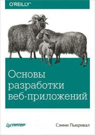 Продается книга: Основы разработки веб-приложений  Сэмми ПьюривалДоставка по всей Украине Новой Почтой по всей Украине (Киев