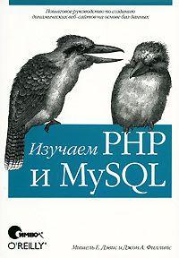 Продается книга: Изучаем PHP и MySQL 2-ое изд.  Мишель Е. Дэвис