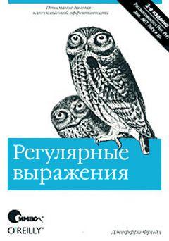 Продается книга: Регулярные выражения