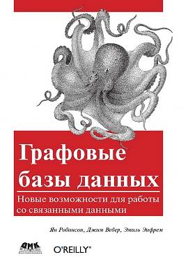 Продается книга: Графовые базы данных Ян Робинсон Доставка по всей Украине Новой Почтой по всей Украине (Киев