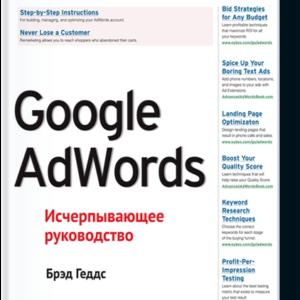 Продается книга: Google AdWords. Исчерпывающее руководство Брэд ГеддсДоставка по всей Украине Новой Почтой по всей Украине (Киев