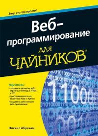 Продается книга: Веб-программирование для чайников Никхил Абрахам Доставка по всей Украине Новой Почтой по всей Украине (Киев