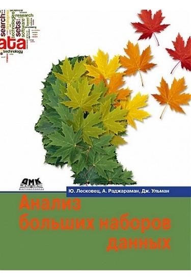 Продается книга: Анализ больших наборов данных Ульман Дж.