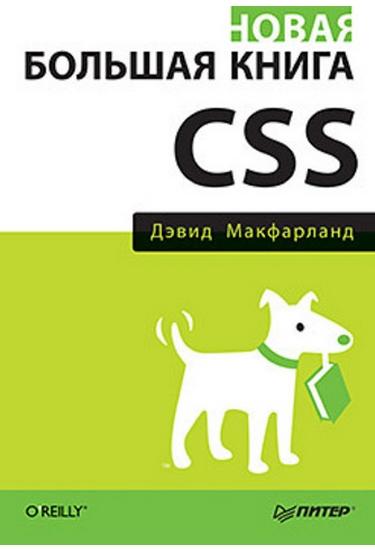 Продается книга: Новая большая книга CSS (2016) Макфарланд Доставка по всей Украине Новой Почтой по всей Украине (Киев