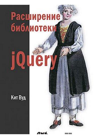Продается книга: Расширение библиотеки jQuery Кит Вуд Доставка по всей Украине Новой Почтой по всей Украине (Киев