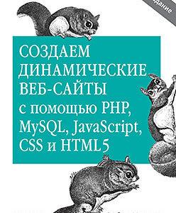 Создаем динамические веб-сайты с помощью PHP, MySQL, JavaScript, CSS и HTML5, 5 изд. Робин Никсон купить украина