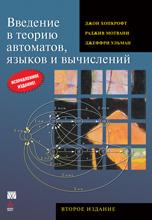 Продается книга: Введение в теорию автоматов