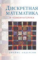 Продается книга: Дискретная математика и комбинаторика