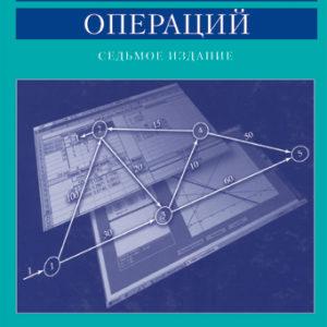 Продается книга: Исследование операций