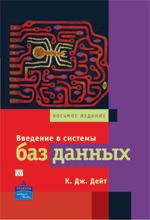 Продается книга: Введение в системы баз данных