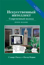 Продается книга: Искусственный интеллект: современный подход (AIMA-2)
