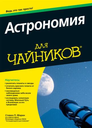 Продается книга: Астрономия для чайников