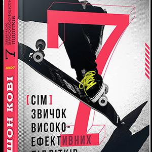 Продается книга: 7 звичок високоефективних підлітків