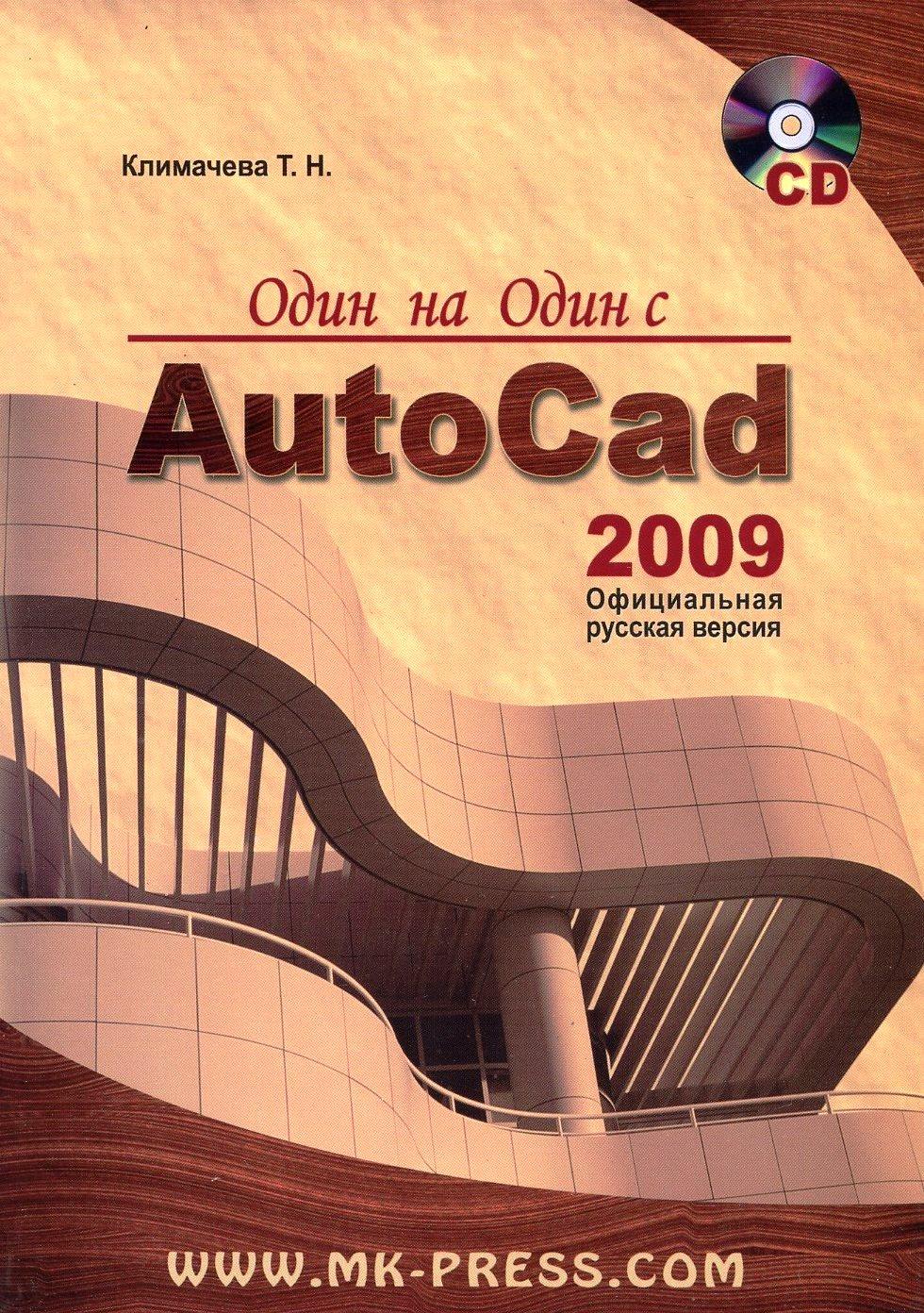Продается книга: Один на один с AutoCad 2009.Официальная русская версия +CD