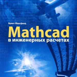 Продается книга: Mathcad в инженерных расчетах +CD