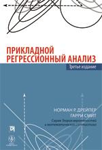 Продается книга: Прикладной регрессионный анализ