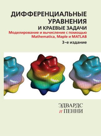 Продается книга: Дифференциальные уравнения и краевые задачи: моделирование и вычисление с помощью Mathematica