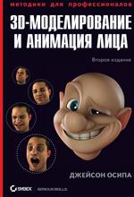 Продается книга: 3D-моделирование и анимация лица: методики для профессионалов