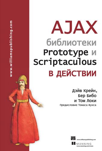 Продается книга: AJAX: библиотеки Prototype и Scriptaculous в действии