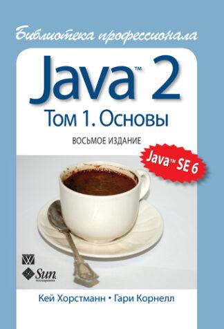 Продается книга: Java 2. Библиотека профессионала