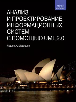 Продается книга: Анализ и проектирование информационных систем с помощью UML 2.0