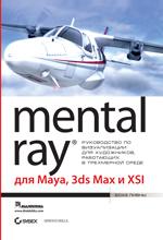 Продается книга: Mental ray для Maya