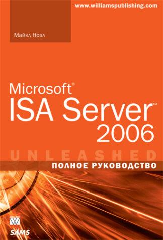 Продается книга: Microsoft ISA Server 2006. Полное руководство