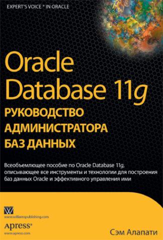 Продается книга: Oracle Database 11g: руководство администратора баз данных