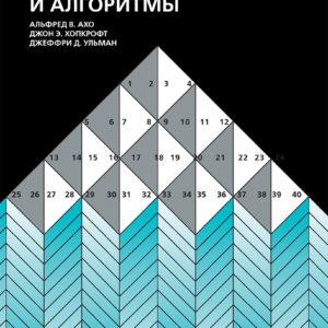 Продается книга: Структуры данных и алгоритмы