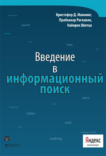 Продается книга: Введение в информационный поиск