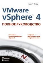Продается книга: VMware vSphere 4: полное руководство