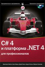 Продается книга: C# 4.0 и платформа .NET 4 для профессионалов