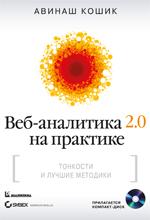 Продается книга: Веб-аналитика 2.0 на практике. Тонкости и лучшие методики